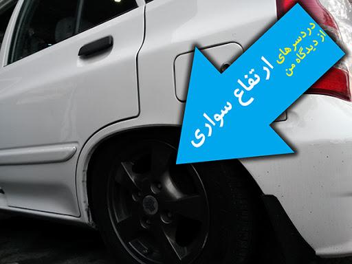 مروری بر عوارض و روشهای تغییر ارتفاع خودرو